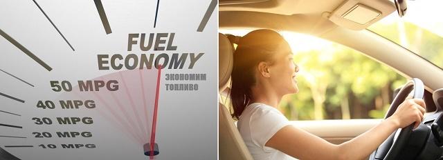 Как экономить бензин, или