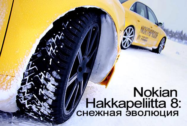 Рейтинг зимних шин 2014