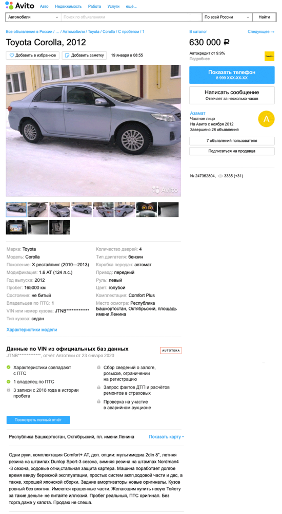 Технические характеристики Тойота Королла (Е150)