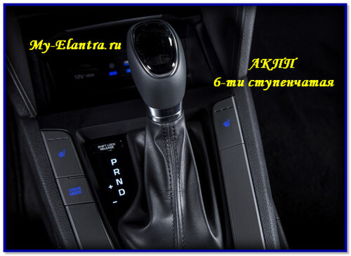 Технические характеристики Хендай Элантра HD 4