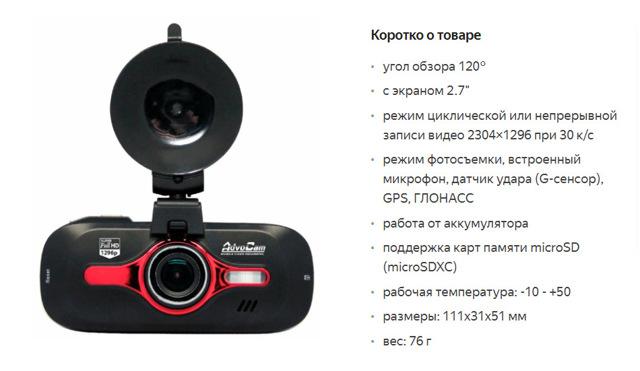 Выбор видеорегистратора