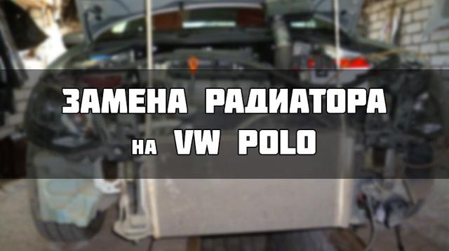 Замена педали газа Фольксваген Поло седан