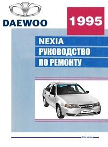 Кузов Дэу Нексия N150