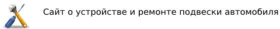 Замена стабилизаторов Фольксваген Поло седан