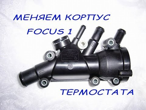Замена антифриза Форд Фокус 3