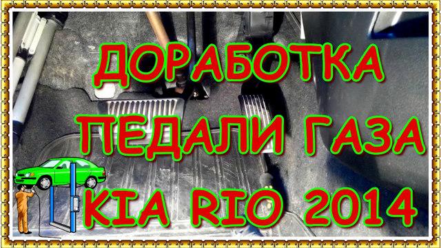 Замена педали газа КИА Рио 3