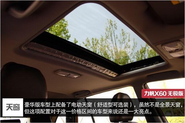 Lifan X60 2016 года: характеристики, фото и видео